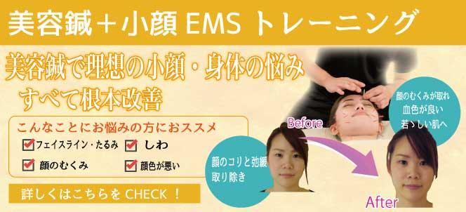 EMS治療と美容鍼で若々しく
