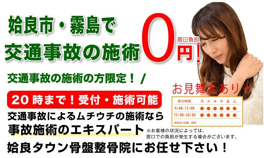 交通事故の治療費0円